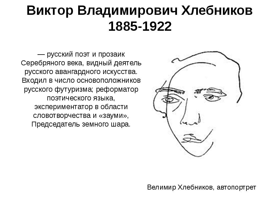 Виктор Владимирович Хлебников 1885-1922 — русский поэт и прозаик Серебряного...
