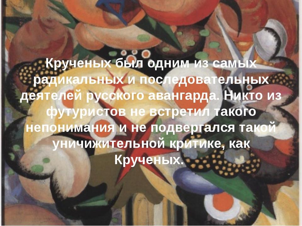Крученых был одним из самых радикальных и последовательных деятелей русского...