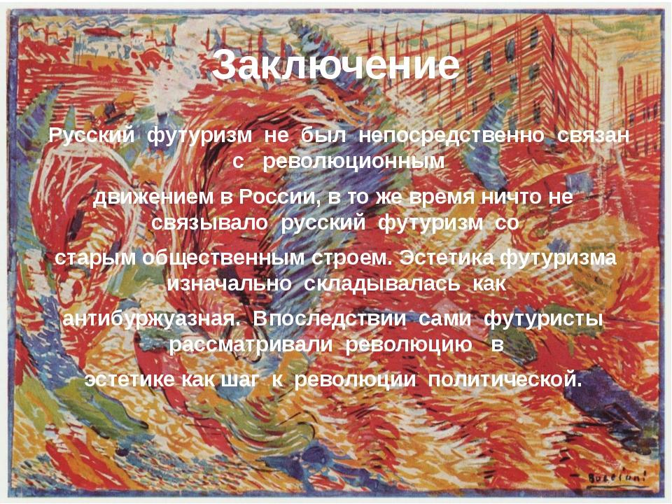 Заключение Русский футуризм не был непосредственно связан с революционным дви...