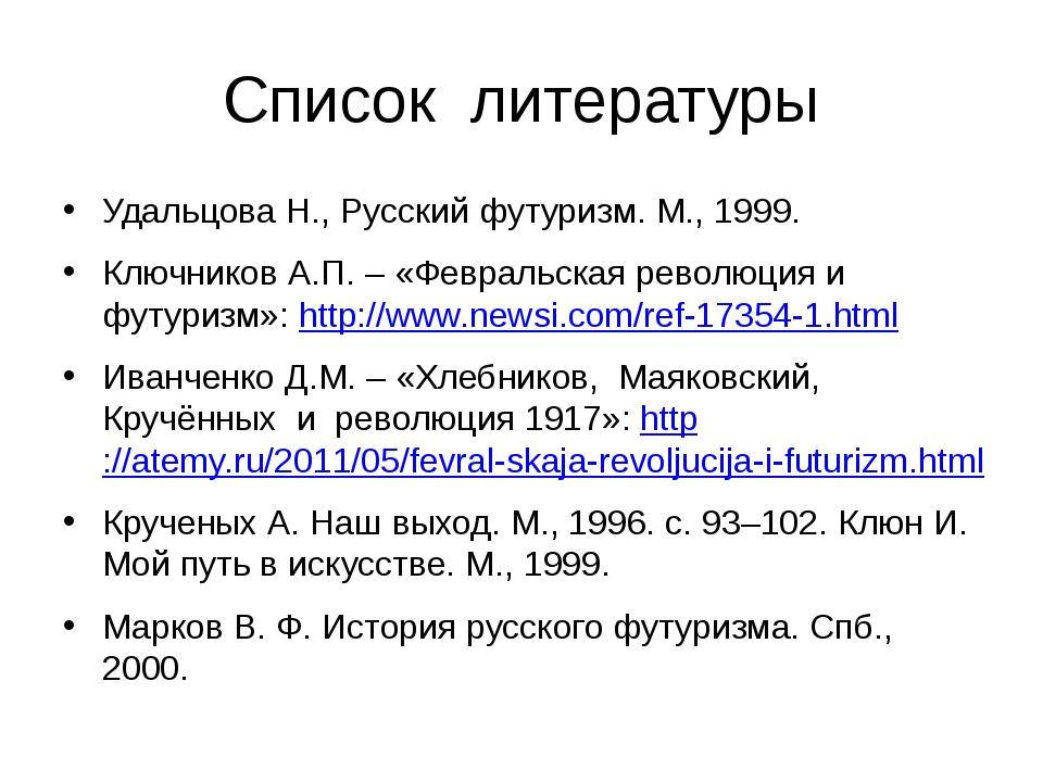 Список литературы Удальцова Н., Русский футуризм. М., 1999. Ключников А.П. –...
