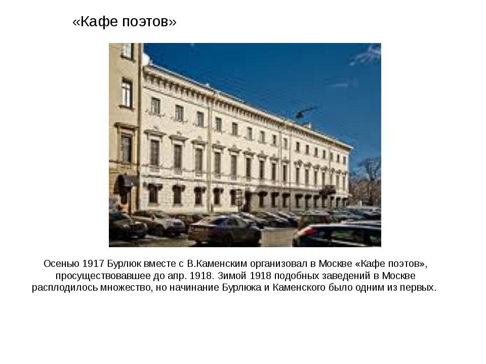 «Кафе поэтов» Осенью 1917 Бурлюк вместе с В.Каменским организовал в Москве «К...
