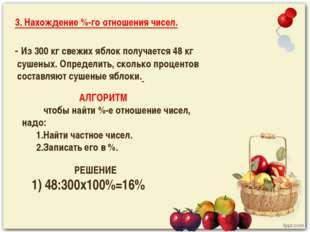 3. Нахождение %-го отношения чисел. - Из 300 кг свежих яблок получается 48 к
