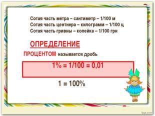 Сотая часть метра – сантиметр – 1/100 м Сотая часть центнера – килограмм – 1/