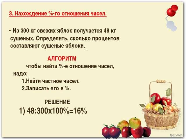 3. Нахождение %-го отношения чисел. - Из 300 кг свежих яблок получается 48 к...
