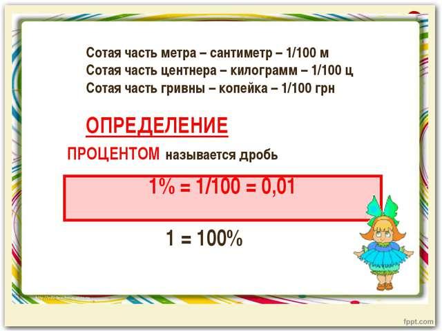 Сотая часть метра – сантиметр – 1/100 м Сотая часть центнера – килограмм – 1/...