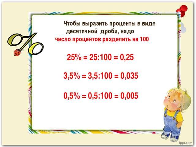 Чтобы выразить проценты в виде десятичной дроби, надо число процентов раздел...