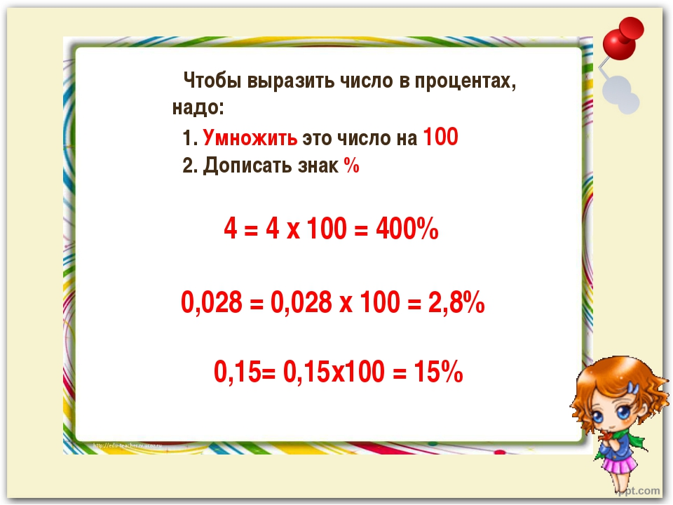 Чтобы выразить число в процентах, надо: 1. Умножить это число на 100 2. Допи...