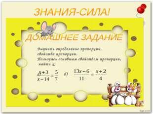 Выучить определение пропорции, свойства пропорции. Пользуясь основным свойств