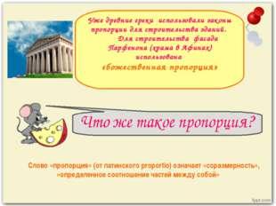 Уже древние греки использовали законы пропорции для строительства зданий. Дл