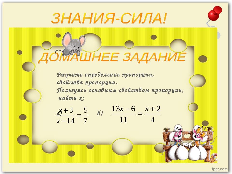Выучить определение пропорции, свойства пропорции. Пользуясь основным свойств...