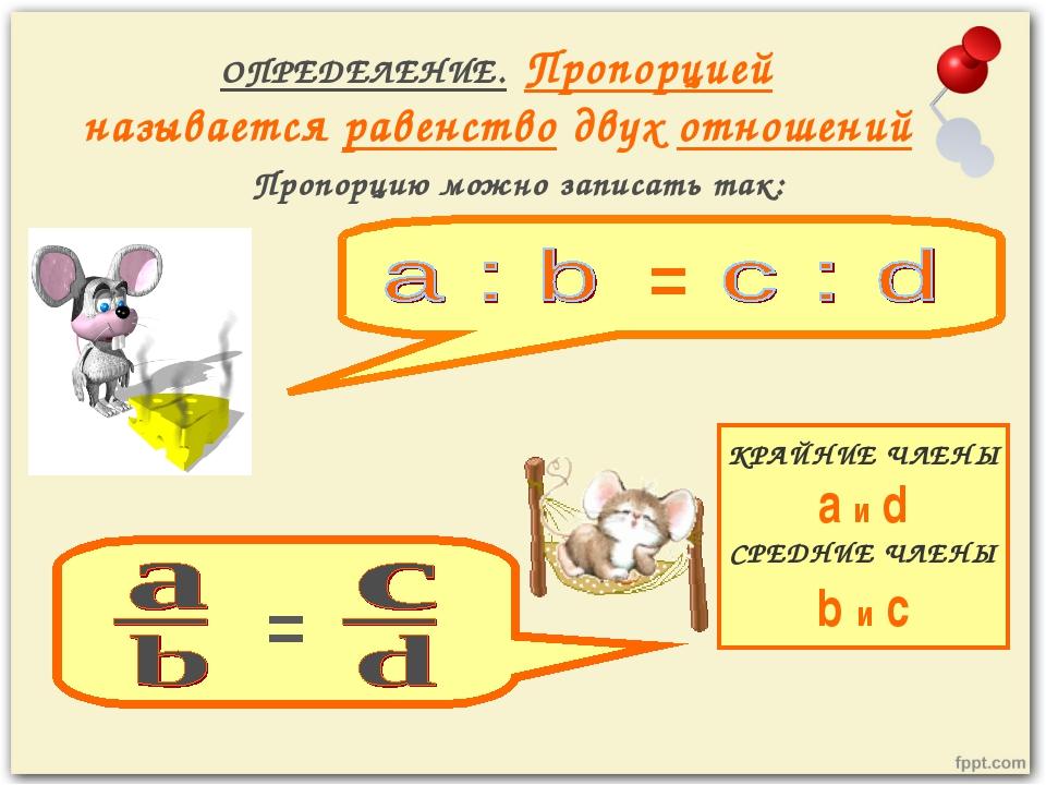 ОПРЕДЕЛЕНИЕ. Пропорцией называется равенство двух отношений Пропорцию можно з...