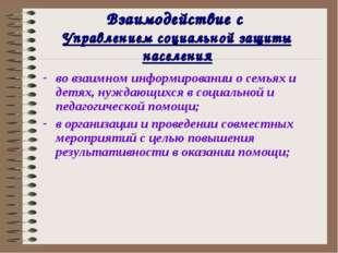 Взаимодействие с Управлением социальной защиты населения во взаимном информир