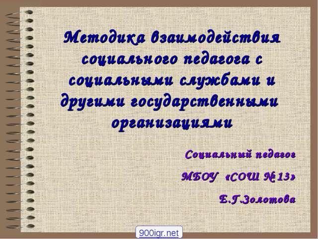 Методика взаимодействия социального педагога с социальными службами и другими...