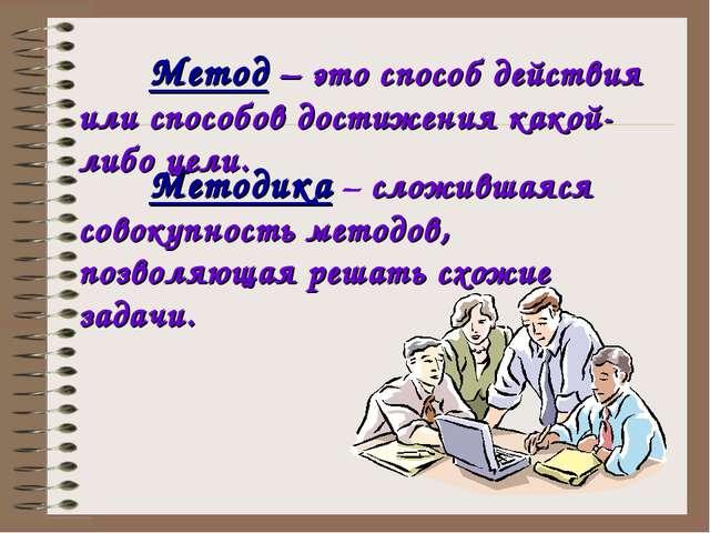 Методика – сложившаяся совокупность методов, позволяющая решать схожие задач...