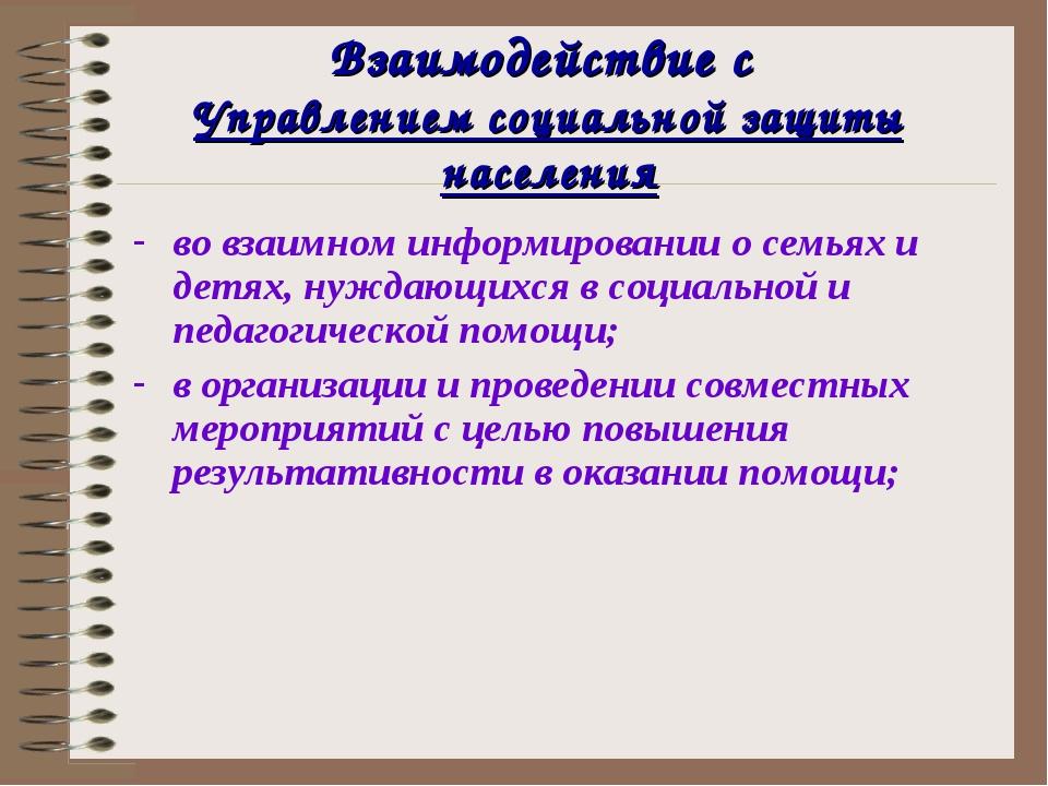 Взаимодействие с Управлением социальной защиты населения во взаимном информир...