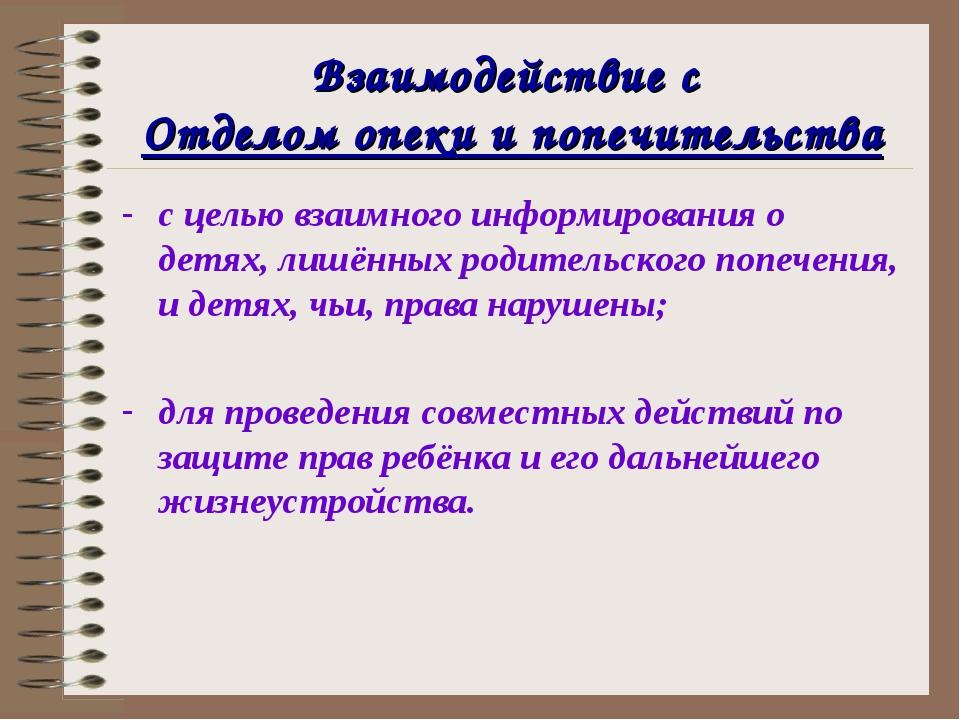 Взаимодействие с Отделом опеки и попечительства с целью взаимного информирова...