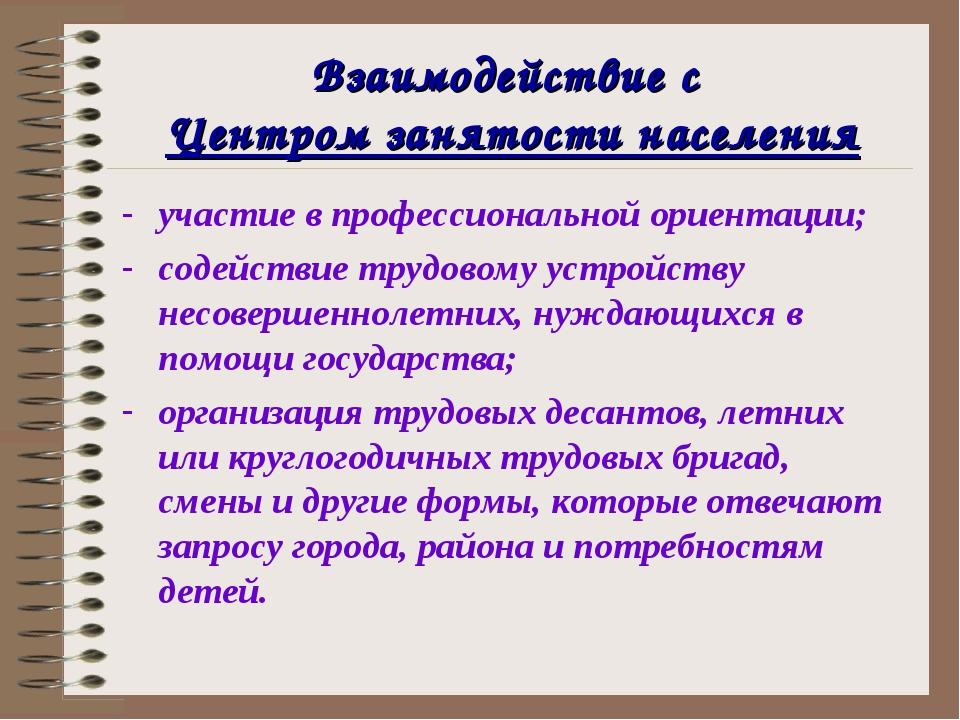 Взаимодействие с Центром занятости населения участие в профессиональной ориен...