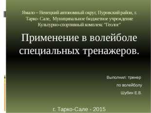 Ямало – Ненецкий автономный округ, Пуровский район, г. Тарко- Сале, Муниципал