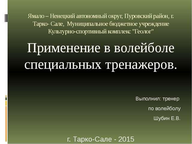 Ямало – Ненецкий автономный округ, Пуровский район, г. Тарко- Сале, Муниципал...