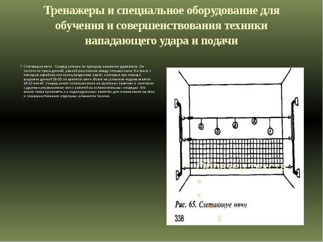 Тренажеры и специальное оборудование для обучения и совершенствования техники...