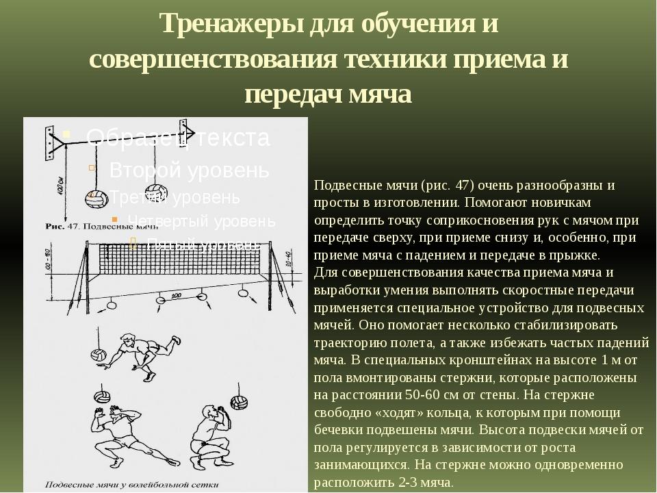 Тренажеры для обучения и совершенствования техники приема и передач мяча Подв...