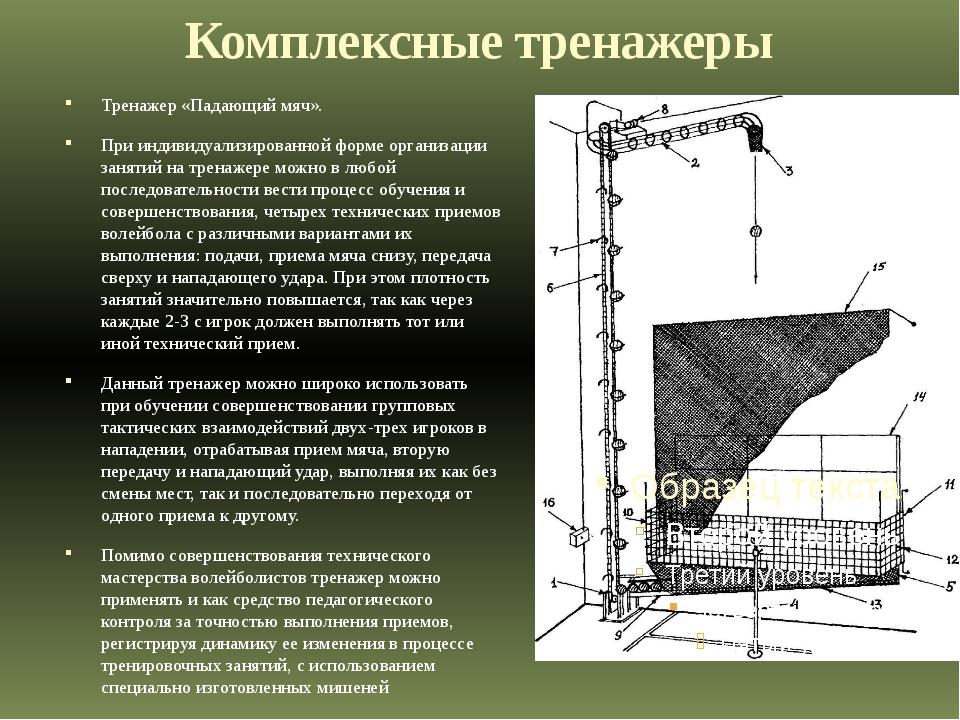 Комплексные тренажеры Тренажер «Падающий мяч». При индивидуализированной форм...