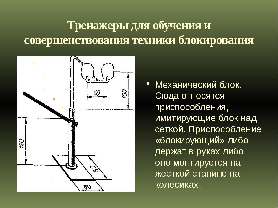 Тренажеры для обучения и совершенствования техники блокирования Механический...