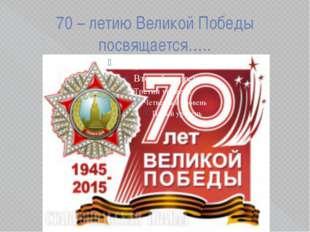 70 – летию Великой Победы посвящается…..