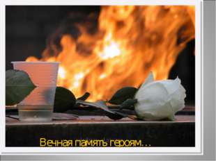 Вечная память героям…