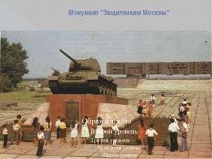 """Монумент """"Защитникам Москвы"""""""