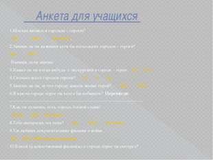 Анкета для учащихся 1.Москва является городом – героем? Да. Нет. Не знаю. 2.