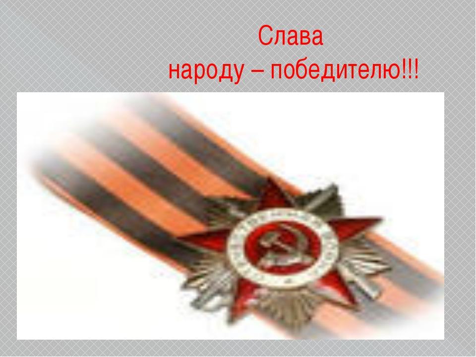 Слава народу – победителю!!!