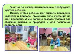 Занятия по экспериментированию пробуждают чувства ребенка. Важно, чтобы ребе