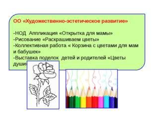 ОО «Художественно-эстетическое развитие» -НОД Аппликация «Открытка для мамы»