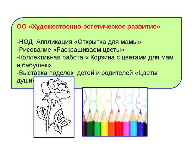 ОО «Художественно-эстетическое развитие» -НОД Аппликация «Открытка для мамы»...
