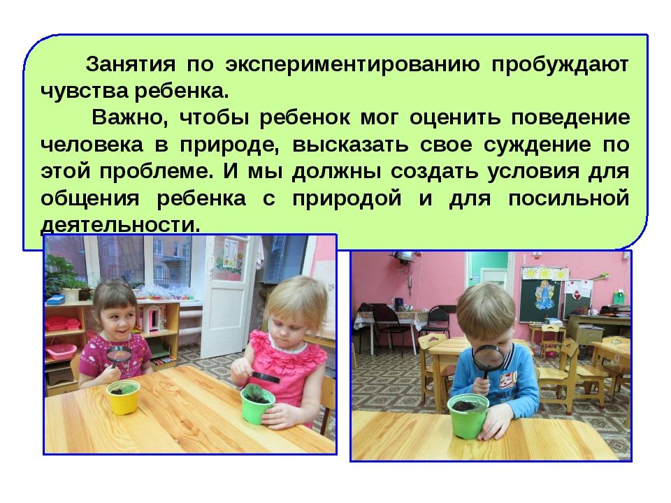 Занятия по экспериментированию пробуждают чувства ребенка. Важно, чтобы ребе...