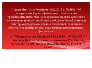 """ст. 7 Федерального Закона от 02.12.2013 г. № 322-ФЗ """"О бюджете Фонда социальн"""