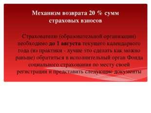 Страхователю (образовательной организации) необходимо до 1 августа текущего к