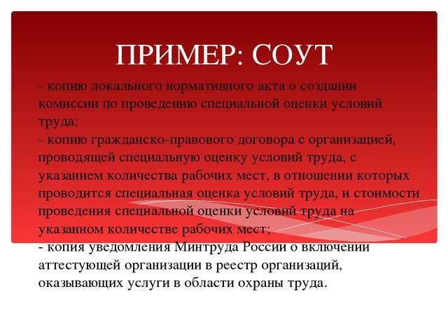 - копию локального нормативного акта о создании комиссии по проведению специа...