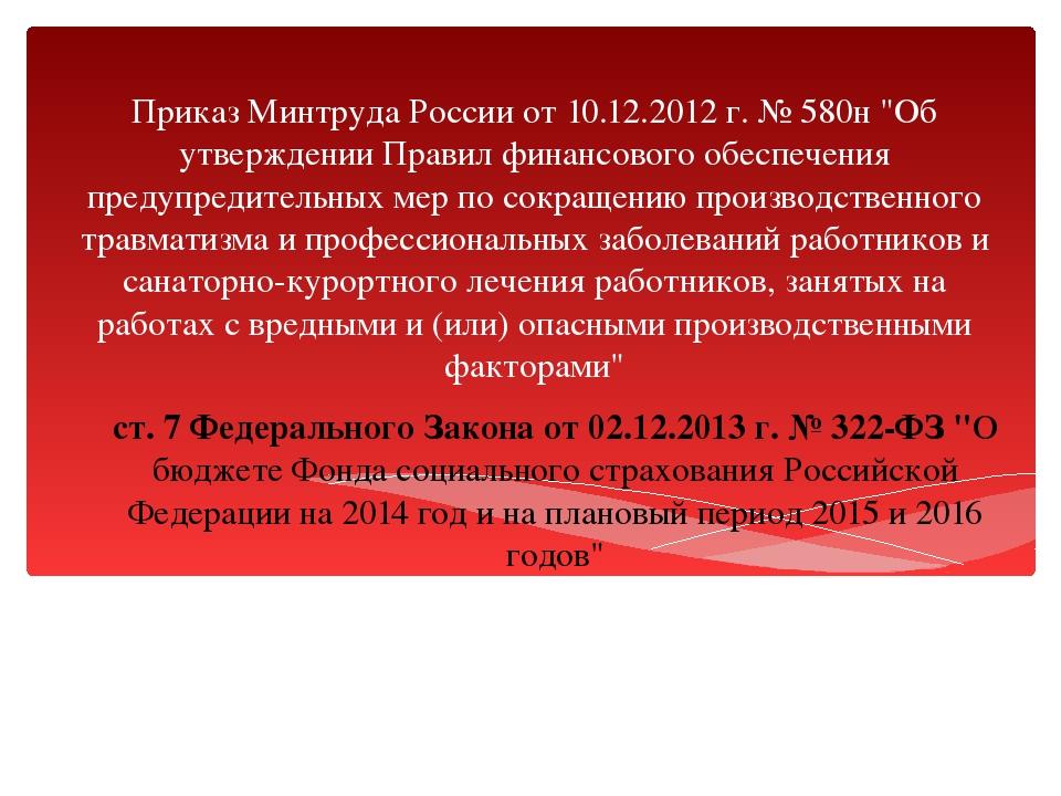 """ст. 7 Федерального Закона от 02.12.2013 г. № 322-ФЗ """"О бюджете Фонда социальн..."""