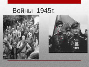 Войны 1945г.