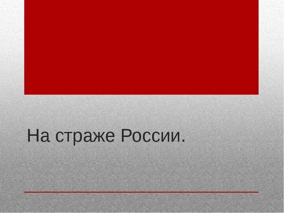 На страже России.