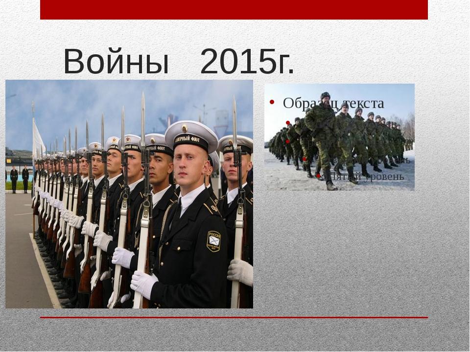 Войны 2015г.