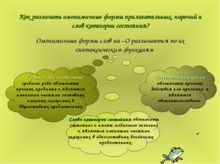 Как различать омонимичные формы прилагательных, наречий и слов категории сост
