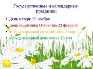 Государственные и календарные праздники День матери 29 ноября День защитника