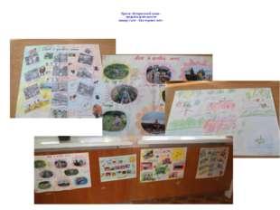 Проект «История моей семьи» продукты деятельности конкурс газет «Как я провёл
