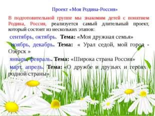 Проект «Моя Родина-Россия» В подготовительной группе мы знакомим детей с поня