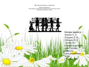 МДОУ Детский сад №43, ул. Свердлова,4  Педагогический проект «Формирование
