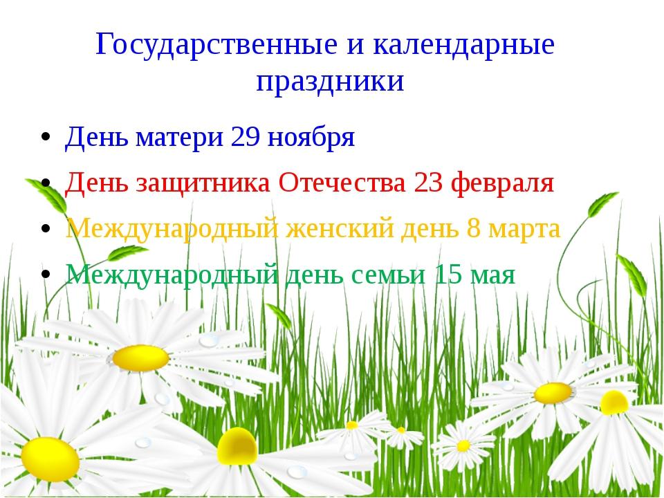 Государственные и календарные праздники День матери 29 ноября День защитника...