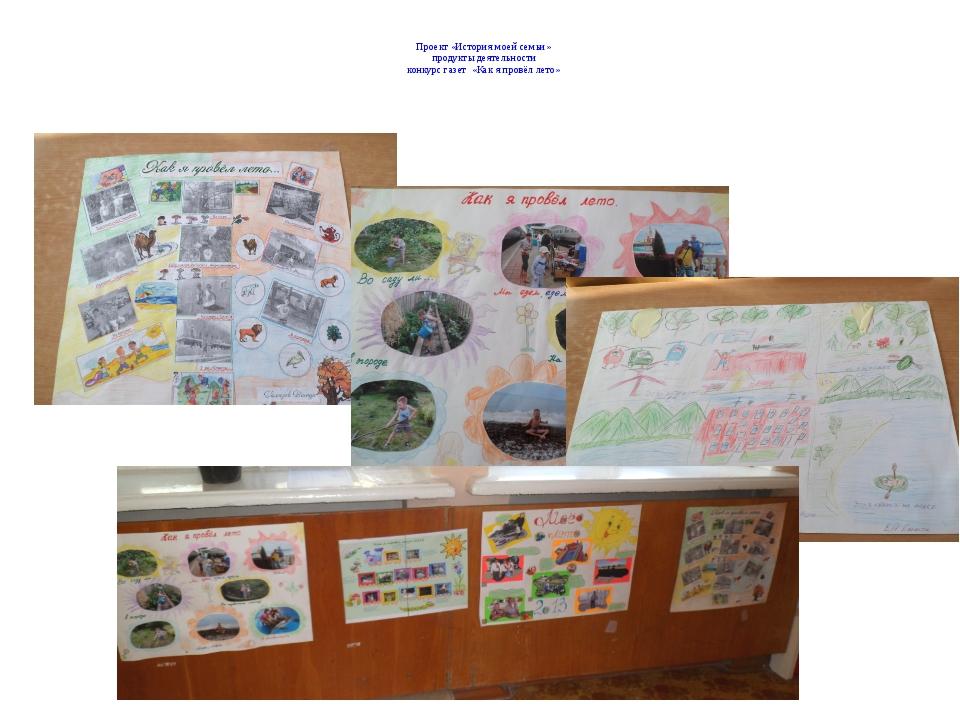 Проект «История моей семьи» продукты деятельности конкурс газет «Как я провёл...